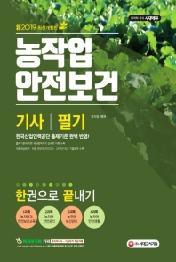 농작업안전보건기사 필기 한권으로 끝내기(2019)